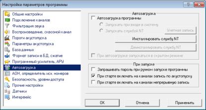 Программное обеспечение AudioSP-12