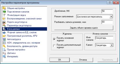 Программное обеспечение AudioSP-12 данных 1