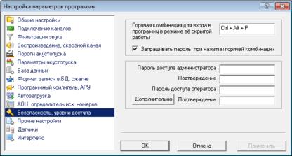 Программное обеспечение AudioSP-12 уровни доступа