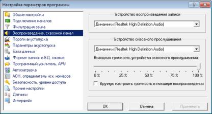 Программное обеспечение AudioSP-12 сквозной канал