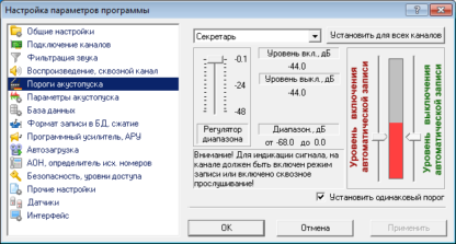 Программное обеспечение AudioSP-12 акустопуска