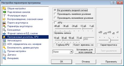 Программное обеспечение AudioSP-12 усилитель без АРУ