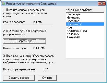 Программное обеспечение AudioSP-12 копиров базы данных
