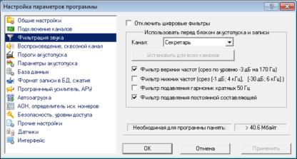 Программное обеспечение AudioSP-12 звука