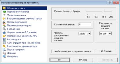 Программное обеспечение AudioSP-12 настройки