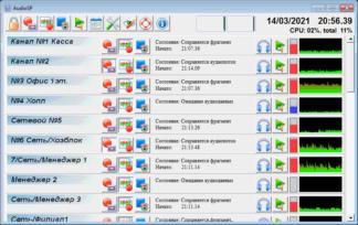 Программное обеспечение AudioSP-18-64