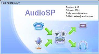 ПО AudioSP
