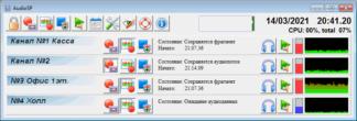 Программное обеспечение AudioSP-4