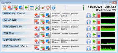 Программное обеспечение AudioSP-6