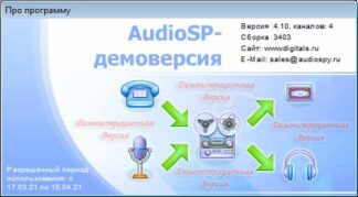 AudioSP_Demo - это надежная многофункциональная демонстрационная версия программы AudioSP