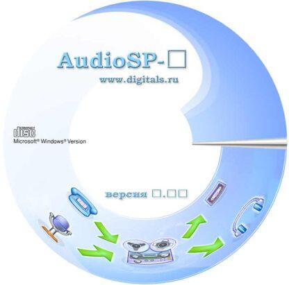 Программное обеспечение AudioSP-24 CD ASP
