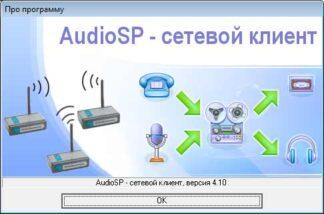 AudioSP - сетевой клиент