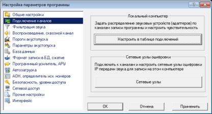 Программное обеспечение AudioSP-12 ParamsSB 1
