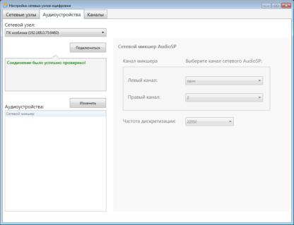 Программное обеспечение AudioSP-12 audioustr2