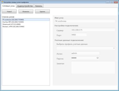Программное обеспечение AudioSP-12 setev uzly