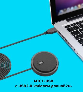 Настольный микрофон MIC01-USB к компьютеру или ноутбуку, для записи конференций, совещаний, лекций, симпозиумов.